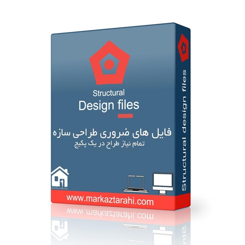فایل های ضروری طراحی سازه