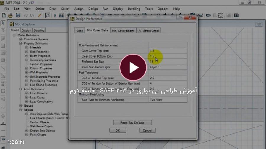 ویدیو آموزش طراحی پی نواری در SAFE 2014