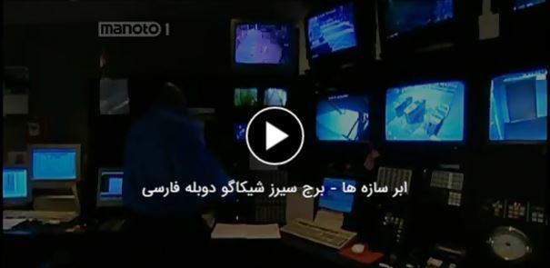 مستند ابر سازه ها - برج سیرز شیکاگو دوبله فارسی