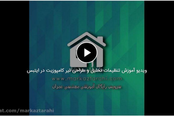 ویدیو آموزش تنظیمات تحلیل و طراحی تیر کامپوزیت در ایتبس