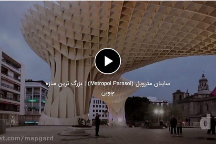 ویدیو سایبان متروپل (Metropol Parasol) | بزرگ ترین سازه چوبی