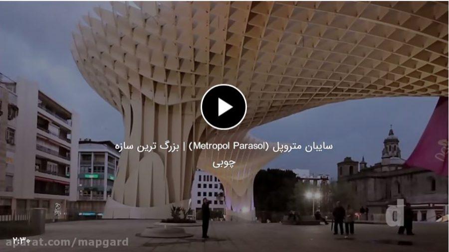 ویدیو سایبان متروپل (Metropol Parasol)   بزرگ ترین سازه چوبی
