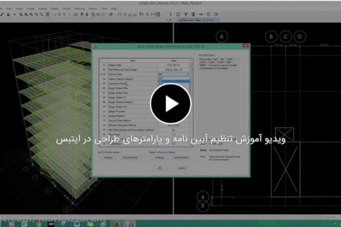 ویدیو آموزش تنظیم آیین نامه و پارامترهای طراحی در ایتبس