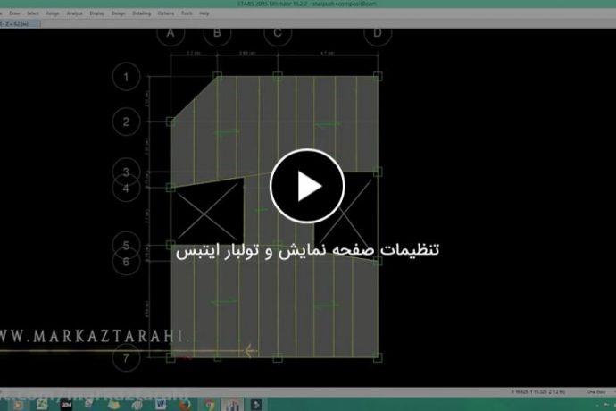 تنظیمات صفحه نمایش و تولبار ایتبس