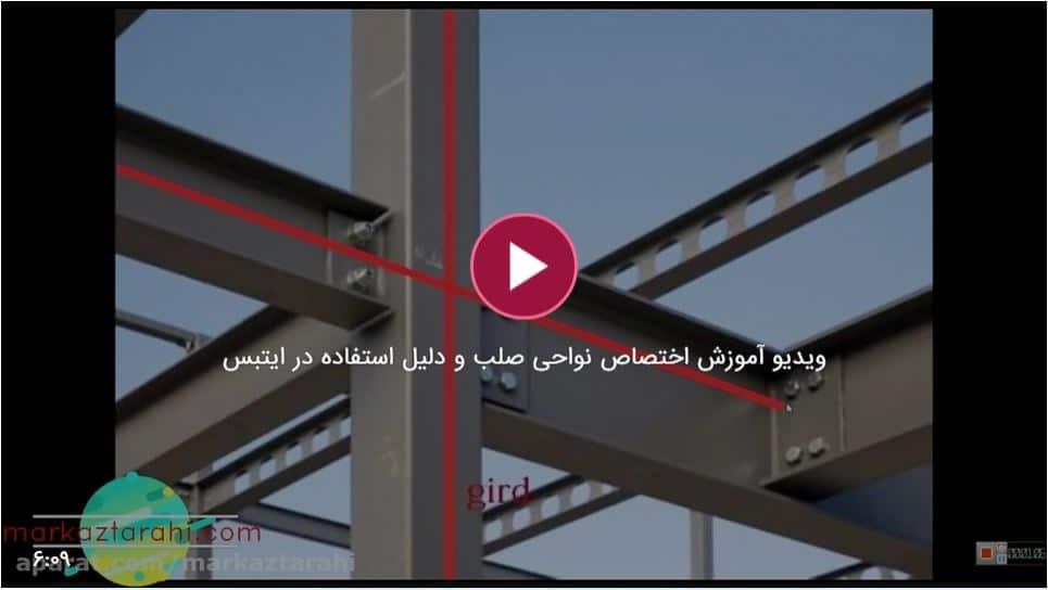 ویدیو آموزش اختصاص نواحی صلب و دلیل استفاده در ایتبس