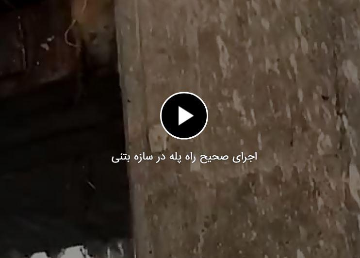 اجرای صحیح راه پله در سازه بتنی (ویدیو)