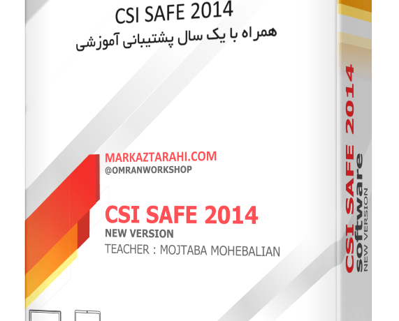 آموزش سیف ۲۰۱۴ به زبان ساده برای طراحی فونداسیون و دال در سازه های فولادی و بتنی