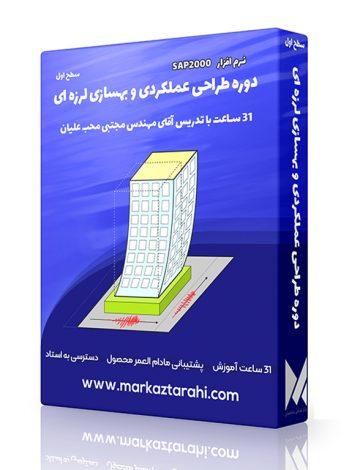 دوره ی جامع طراحی عملکردی و بهسازی لرزه ای سازه ها (سطح اول)